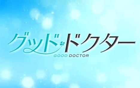 グッド・ドクター.jpg