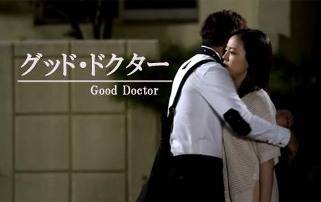 グッド・ドクター1.jpg
