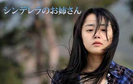 シンデレラのお姉さん.jpg