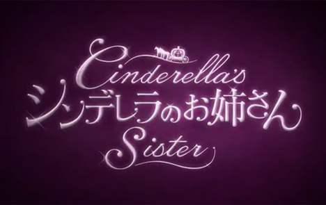 シンデレラのお姉さん1.jpg