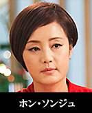 貴婦人-キャスト5.jpg