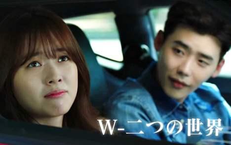 W-君と僕の世界.jpg